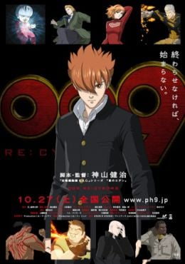 009 Re:Cyborg (2012)
