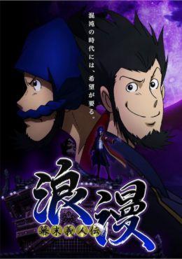 Bakumatsu Gijinden Roman