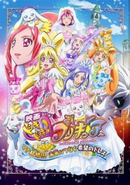 DokiDoki! Precure Movie: Mana Kekkon!!? Mirai ni Tsunagu Kibou no Dress