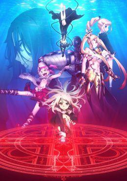 Fate/kaleid liner Prisma☆Illya 3rei!! Special