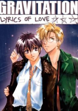 Gravitation: Lyrics of Love