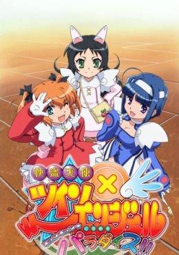 Kaitou Tenshi Twin Angel: Kyun Kyun Tokimeki Paradise!!