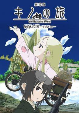 Kino no Tabi: The Beautiful World – Byouki no Kuni: For You