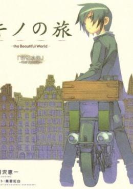 Kino no Tabi: The Beautiful World – Tou no Kuni