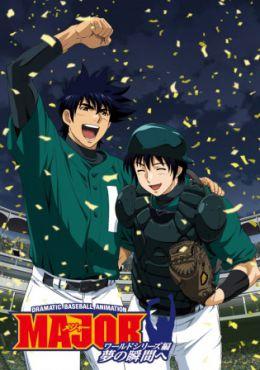Major: World Series