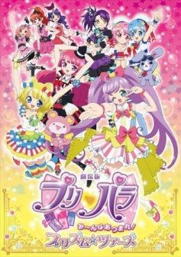 PriPara Movie: Mi~nna Atsumare! Prism☆Tours