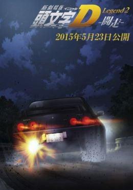 Shin Gekijouban Initial D: Legend 2 – Tousou